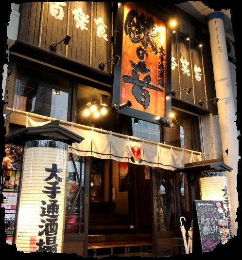 長岡駅から大手通を歩いていけば、5分もしないうちに鉄の音の店の明かりが見えてきます